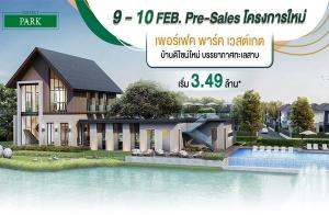 """พร็อพเพอร์ตี้ เพอร์เฟค เตรียม Pre-sales """"เพอร์เฟค พาร์ค เวสต์เกต"""" บ้านดีไซน์ใหม่สไตล์ Modern Tropical 9-10 ก.พ. 62 นี้ เริ่ม 3.49 ล้าน*"""