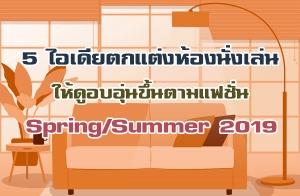 5 ไอเดียตกแต่งห้องนั่งเล่นให้ดูอบอุ่นขึ้นตามแฟชั่น Spring/Summer 2019