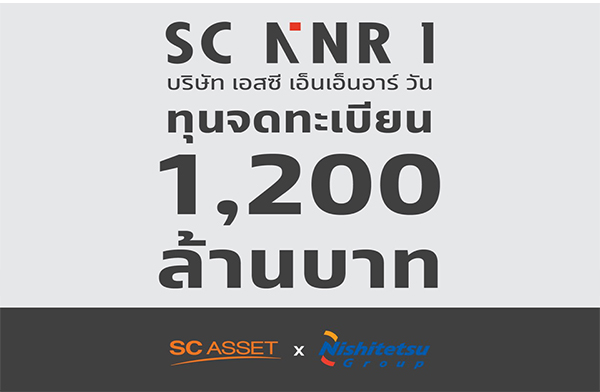 SC เปิดตัวพันธมิตรยักษ์ใหญ่จากญี่ปุ่น Nishitetsu