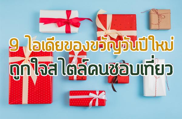 9 ไอเดียของขวัญวันปีใหม่ ถูกใจสไตล์คนชอบเที่ยว