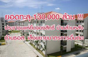 ยอดทะลุ 130,000 ล้าน !!! ประชาชนแห่ยื่นจองสิทธิ์ บ้านล้านหลัง ด้านธอส. เล็งขยายมาตรการอื่นต่อ !!
