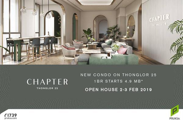 พฤกษาฯ เตรียม Open House Chapter ทองหล่อ 25 คอนโดใหม่ระดับ Hi-End สไตล์ Minimal Luxury 5 นาที จากทองหล่อ 2-3 ก.พ. นี้ เริ่ม 4.9 ล้าน*