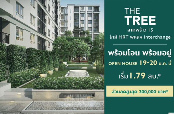 พฤกษาฯ เตรียมจัด Open House เดอะ ทรี ลาดพร้าว 15 คอนโดใหม่ ใกล้ MRT ลาดพร้าว พร้อมรับส่วนลด 200,000 บาท* 19-20 ม.ค. นี้ เริ่ม 1.79 ล้าน*