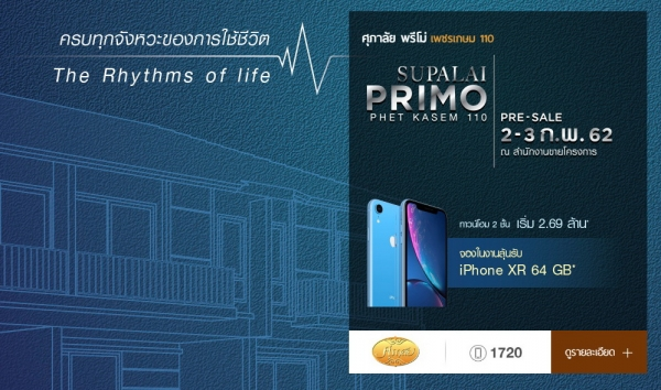 """ศุภาลัยฯ เตรียมเปิด """"ศุภาลัย พรีโม่ เพชรเกษม 110"""" จองในงานลุ้นรับ iPhone XR 64 GB* Pre-Sale 2-3 ก.พ.62 นี้ เริ่ม 2.69 ล้าน*"""