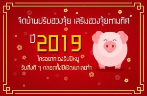 จัดบ้านปรับฮวงจุ้ย เสริมฮวงจุ้ยตามทิศปี 2019 ใครอยากเฮงรับปีหมู รับสิ่งดี ๆ ตลอดทั้งปีเชิญมาเลยจ้า