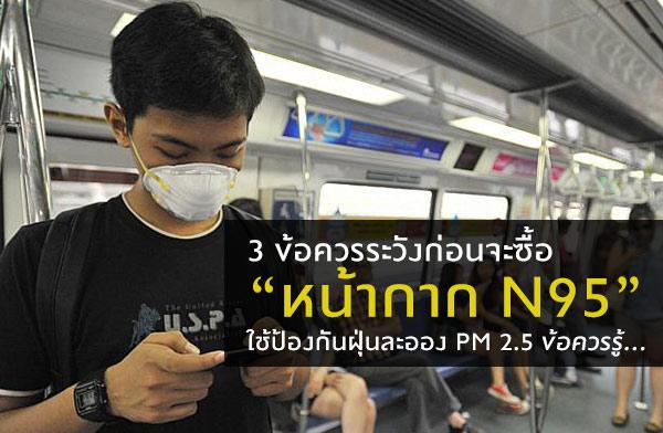 ฝุ่นละออง PM 2.5 ป้องกันด้วยการใช้ หน้ากาก N95