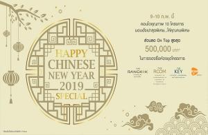 แลนด์ แอนด์ เฮ้าส์ จัดโปร Happy Chinese New Year Special พบคอนโดคุณภาพ 10 โครงการ พร้อมรับอั่งเปาส่วนลดสูงสุด 500,000 บาท* 9-10 ก.พ. นี้ เริ่ม 1.79 ล้าน*