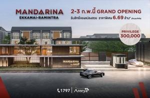 """อารียา เตรียม Grand Opening """"แมนดาริน่า เอกมัย - รามอินทรา"""" พรีเมียมทาวน์โฮมสไตล์ Modern Tropical พร้อมรับส่วนลด 3 แสนบาท 2-3 ก.พ. นี้ เริ่ม 6.69 ล้าน*"""