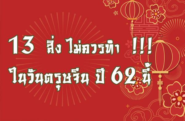 13 สิ่ง ไม่ควรทำ !!! ในวันตรุษจีน ปี 62 นี้