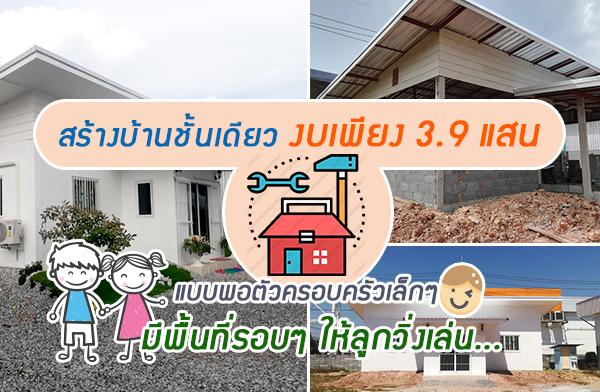 สร้างบ้านชั้นเดียวราคาประหยัด