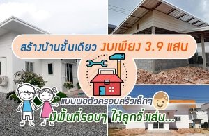 สร้างบ้านชั้นเดียว งบเพียง 3.9 แสน แบบพอตัวสำหรับครอบครัวเล็กๆ มีพื้นที่รอบบ้านให้ลูกวิ่งเล่น