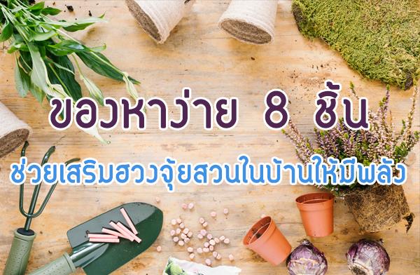 ของหาง่าย 8 ชิ้น ช่วยเสริมฮวงจุ้ยสวนในบ้านให้มีพลัง