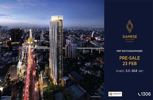 ไซมิส แอสเซท เตรียม Pre-sale ไซมิส เอ็กซ์คลูซีพ รัชดา คอนโดทำเลใกล้ MRT รัชดาภิเษก 90 เมตร 23 ก.พ. นี้ เริ่ม 3.3 ล้าน*