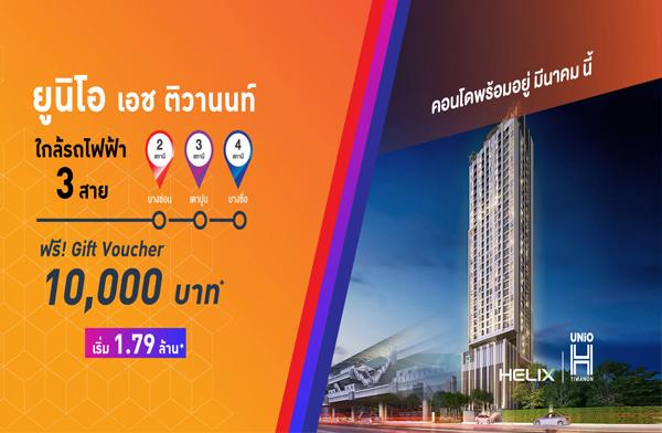 อนันดา เตรียมเปิด ยูนิโอ เอช ติวานนท์ คอนโดสูง ติด MRT สถานีแยกติวานนท์ พร้อมรับฟรี Gift Voucher 10,000 บาท* พร้อมอยู่ มี.ค. นี้ เริ่ม 1.79 ล้าน*