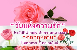 """""""วันแห่งความรัก"""" ประวัติที่น่าสนใจ กับความหมายของ """"ดอกกุหลาบ"""" ในเทศกาล วันวาเลนไทน์"""