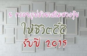 5 กรอบรูปช่วยเสริมฮวงจุ้ยให้ชีวิตดี๊ดี รับปี 2019