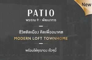 """เตรียมเปิด """"PATIO พระราม 9-พัฒนาการ"""" ทาวน์โฮม 3 ชั้น ใจกลางพัฒนาการ เริ่ม 4.99 ล้าน* Pre Sales 23 ก.พ 62 นี้"""