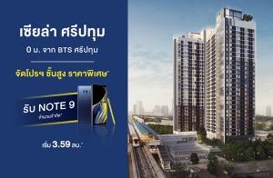 """ตอกย้ำความสำเร็จ ยอดขาย 80% คอนโด """"เซียล่า ศรีปทุม"""" จัดโปรฯ ยูนิตชั้นสูงราคาพิเศษ 23 - 24 ก.พ นี้ จอง+ทำสัญญา รับฟรี! Samsung Note 9"""