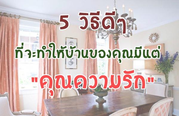 5 วิธีดีๆ ที่จะทำให้บ้านของคุณมีแต่ คุณความรัก