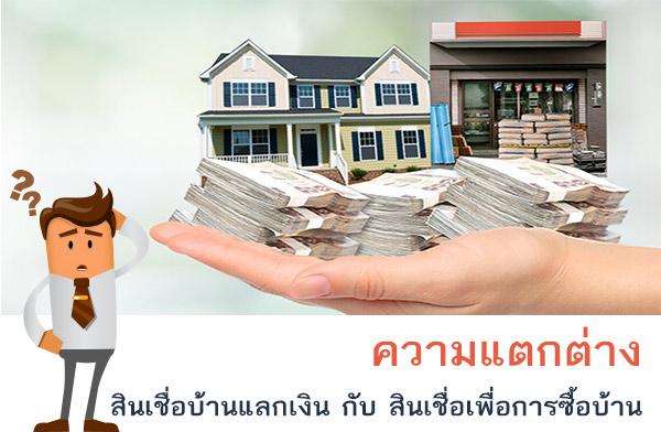 บ้านแลกเงิน มีข้อดีกว่าสินเชื่อบ้าน