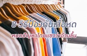 8 วิธีป้องกันเสื้อหด หมดปัญหาโดนแซวว่าอ้วนขึ้น