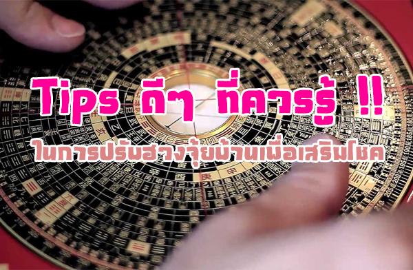 Tips ดีๆ ที่ควรรู้ !! ในการปรับฮวงจุ้ยบ้านเพื่อเสริมโชค
