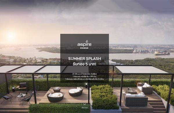 เอพี จัดโปร Summer Splash แอสปาย เอราวัณ คอนโดพร้อมอยู่ติด BTS ช้างเอราวัณ ฟรีโอน+ทอง 5 บาท* 27-28 เม.ย. นี้ เริ่ม 1.99 ล้าน*