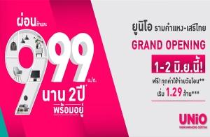 """อนันดา เตรียม Grand Opening """"ยูนิโอ รามคำแหง - เสรีไทย"""" คอนโดใกล้รถไฟฟ้า2สาย ฟรีโอน+ผ่อนล้านละ 999 บ./ด. นาน2ปี* 1-2 มิ.ย. นี้ เริ่ม 1.29 ล้าน*"""