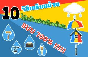 10 วิธีเตรียมบ้าน ให้พร้อมสำหรับหน้าฝนแบบ 700% !!!!!