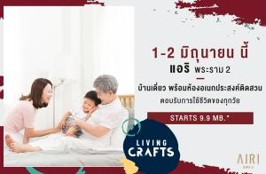 """อนันดา จัดโปรโมชั่น Living Craft """"แอริ พระราม 2"""" บ้านเดี่ยวทำเลใกล้ทางด่วนกาญจนาภิเษก พร้อมห้องอเนกประสงค์ติดสวน 1-2 มิ.ย. นี้ เริ่ม 9.9 ล้าน*"""