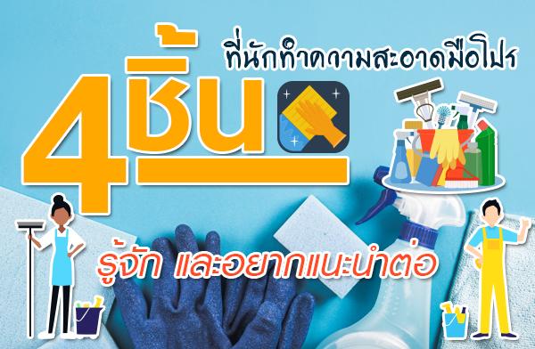 4 ชิ้นที่นักทำความสะอาดมือโปรรู้จัก และอยากแนะนำต่อ
