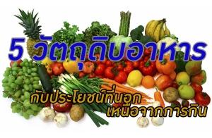 5 วัตถุดิบอาหารกับประโยชน์ที่นอกเหนือจากการกิน