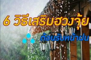 6 วิธี เสริมฮวงจุ้ยบ้าน ต้อนรับหน้าฝน