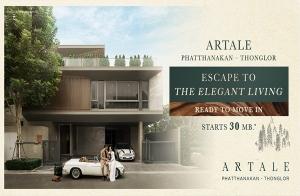 """อนันดา เตรียมจัดงาน Escape to the Elagant Living """"อาร์เทล พัฒนาการ - ทองหล่อ"""" บ้านเดี่ยวใกล้ทองหล่อ พร้อมรับส่วนลด 2 ล.* 22-23 มิ.ย. นี้ เริ่ม 30 ล้าน*"""