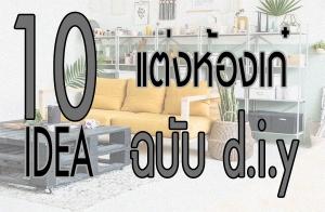 10 ไอเดีย แต่งห้องเก๋ๆ ฉบับ d.i.y