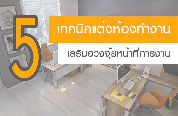5 เทคนิคแต่งห้องทำงาน เสริมฮวงจุ้ยหน้าที่การงาน