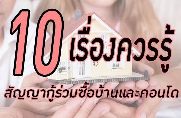 10 เรื่องควรรู้ สัญญากู้ร่วมซื้อบ้านหรือคอนโด