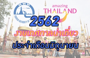 งานเทศกาลน่าเที่ยว ประจำเดือนมิถุนายน 2562