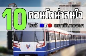 10 คอนโดน่าสนใจ ใกล้รถไฟฟ้า BTS สถานีบางจาก