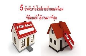 5 อันดับเว็บไซด์ขายบ้านยอดนิยม ที่มีคนเข้าใช้งานมากที่สุด!!!