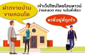 ฝากขายบ้าน ขายคอนโด หรือหาที่อยู่ที่ถูกใจ เข้าเว็ปไซน์ไทยโฮมทาวน์ ง่ายสะดวก ครบ จบในที่เดียว