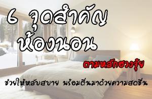 6 จุดสำคัญ ห้องนอน ตามหลักฮวงจุ้ย ที่ช่วยให้หลับสบาย พร้อมตื่นมาด้วยความสดชื่น