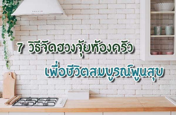 7 วิธีจัดฮวงจุ้ยห้องครัว เพื่อชีวิตสมบูรณ์พูนสุข