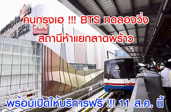 คนกรุงเฮ !!! BTS ทดลองวิ่ง สถานีห้าแยกลาดพร้าว พร้อมเปิดให้บริการฟรี !!! 11 ส.ค. นี้