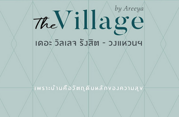 อารียา เดอะ วิลเลจ รังสิต-วงแหวนฯ บ้านวินเทจ ใกล้ทางด่วนและรถไฟฟ้าสายสีเขียว ลงทะเบียนรับส่วนลด 20,000 บาท เริ่ม 2.89 ล้าน*