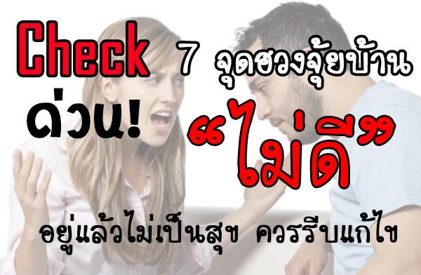 """เช็คด่วน!! 7 จุดฮวงจุ้ยบ้าน """"ไม่ดี"""" อยู่แล้วไม่เป็นสุข ควรรีบแก้ไข"""