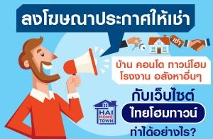 ลงโฆษณาประกาศให้เช่า บ้าน คอนโด ทาวน์โฮม โรงงาน อสังหาอื่นๆ กับเว็บไซต์ไทยโฮมทาวน์ ทำได้อย่างไร?