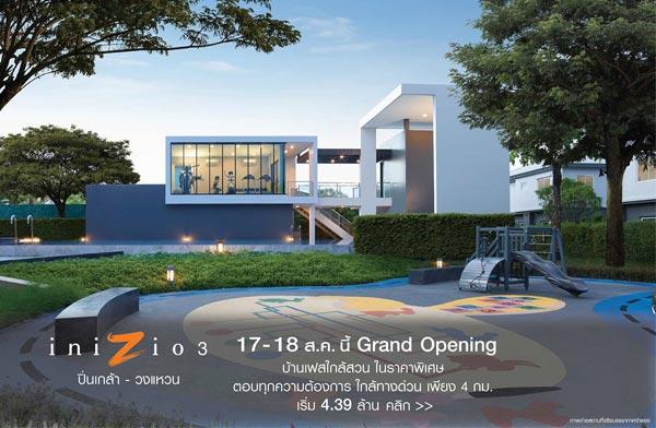 แลนด์ แอนด์ เฮ้าส์ Grand Opening อินนิซิโอ 3 ปิ่นเกล้า - วงแหวน บ้านคู่สไตล์โมเดิร์น ทำเลปิ่นเกล้า 17-18 ส.ค. นี้ เริ่ม 4.39 ล้าน*