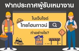 ฝากประกาศผู้รับเหมางาน ในเว็บไซต์ไทยโฮมทาวน์ ทำอย่างไร?