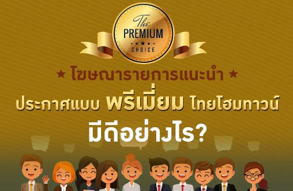 โฆษณารายการแนะนำ ประกาศแบบพรีเมี่ยมไทยโฮมทาวน์ มีดีอย่างไร?